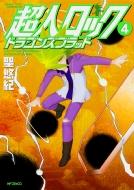 超人ロック ドラゴンズブラッド 4 MFコミックス フラッパーシリーズ