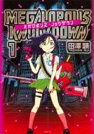 メガロポリス・ノックダウン 1 Mfコミックス