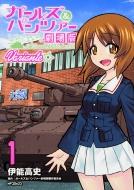 ガールズ&パンツァー劇場版Variante 1 MFコミックス フラッパーシリーズ