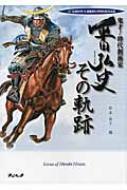 鬼才!時代劇画家 平田弘史 その軌跡 祝!生誕80年&劇画家60年特別記念出版
