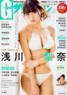 G(グラビア)ザテレビジョン Vol.49 カドカワムック
