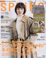 SPRiNG (スプリング)2017年 2月号