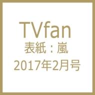 Tvfan (ファン)全国版 2017年 2月号