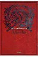 デルフィニア戦記公式ガイドブック DVD付
