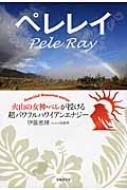 ペレレイ 火山の女神・ペレが授ける超パワフルハワイアンエナジー