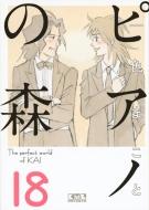 ピアノの森 18 講談社漫画文庫