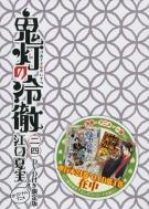 鬼灯の冷徹 24 オリジナルアニメDVD付き限定版 講談社キャラクターズライツ