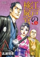 江戸の検屍官 5 ビッグコミックススペシャル