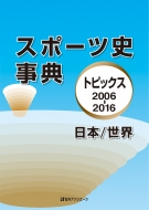 スポーツ史事典 トピックス2006‐2016日本/世界