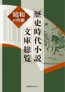 歴史時代小説文庫総覧 昭和の作家