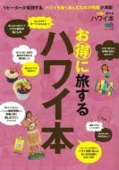 HMV&BOOKS onlineMagazine (Book)/お得に旅するハワイ本 エイムック