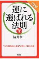 図解「運に選ばれる」法則76 宝島SUGOI文庫