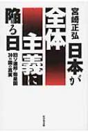 日本が全体主義に陥る日 旧ソ連邦・衛星国30カ国の真実
