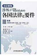 渉外戸籍のための各国法律と要件 3 各論