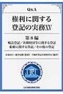 Q&A権利に関する登記の実務 15 第8編 嘱託登記/各種財団等に関する登記/船舶に関する登記/その他の登記