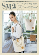 SM2 Anniversary 30 Samansa Mos2 3way bag book