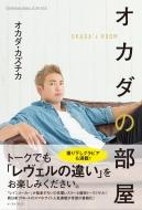オカダの部屋 新日本プロレスブックス
