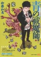 青の祓魔師 18 CD同梱版 ジャンプコミックス