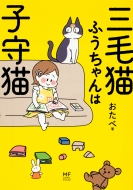 三毛猫ふうちゃんは子守猫 メディアファクトリーのコミックエッセイ