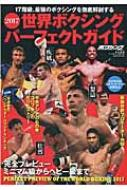 2017世界ボクシングパーフェクトガイド B・B・MOOK