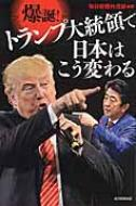 爆誕!トランプ大統領で日本はこう変わる