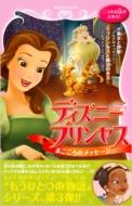 ディズニープリンセス まごころのメッセージ 美女と野獣〜なぞのメッセージ〜プリンセスと魔法のキス〜レストランへようこそ〜