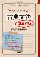 ビルドアップノート古典文法基本ドリル