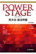 CD付 POWER STAGE 英文法・語法問題