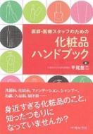 医師・医療スタッフのための化粧品ハンドブック
