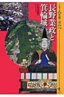 長野業政と箕輪城 シリーズ・実像に迫る