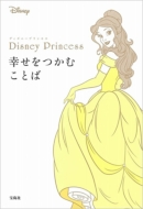 Disney Princess 幸せをつかむことば