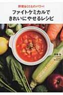 野菜&くだものパワー!ファイトケミカルできれいにやせるレシピ