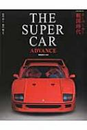 THE SUPER CAR ADVANCE ネコムック