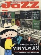 JAZZ JAPAN (ジャズジャパン)Vol.77 2017年 2月号