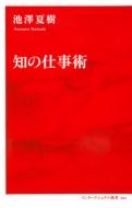知の仕事術 インターナショナル新書