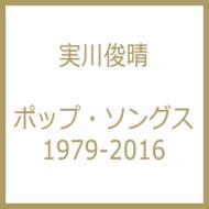 ポップ・ソングス 1979-2016