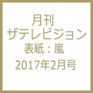 月刊ザ・テレビジョン 関西版 2017年 2月号