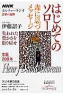 NHKカルチャーラジオ 文学の世界 はじめてのソロー 森に息づくメッセージ NHKシリーズ