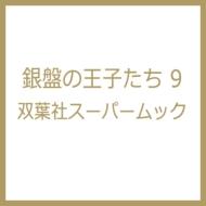 銀盤の王子たち 9 双葉社スーパームック