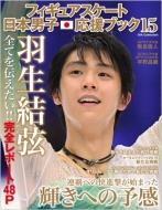 フィギュアスケート日本男子応援ブック Vol.15 DIA Collection