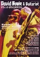 デヴィッド・ボウイとギタリスト