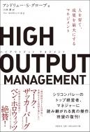 HIGH OUTPUT MANAGEMENT 人を育て、成果を最大にするマネジメント