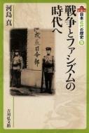 戦争とファシズムの時代へ 日本近代の歴史
