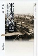 軍用機の誕生 日本軍の航空戦略と技術開発 歴史文化ライブラリー