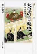 天皇の音楽史 古代・中世の帝王学 歴史文化ライブラリー