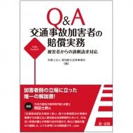 Q&A交通事故加害者の賠償実務 被害者からの過剰請求対応