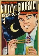 荒野のグルメ3 ニチブン・コミックス