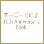 すーぱーそに子 10th Anniversary Book
