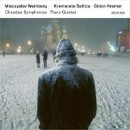 室内交響曲全集、ピアノ五重奏曲 ギドン・クレーメル&クレメラータ・バルティカ、ユリアンナ・アヴデーエワ(2CD)