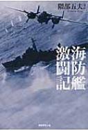 海防艦激闘記